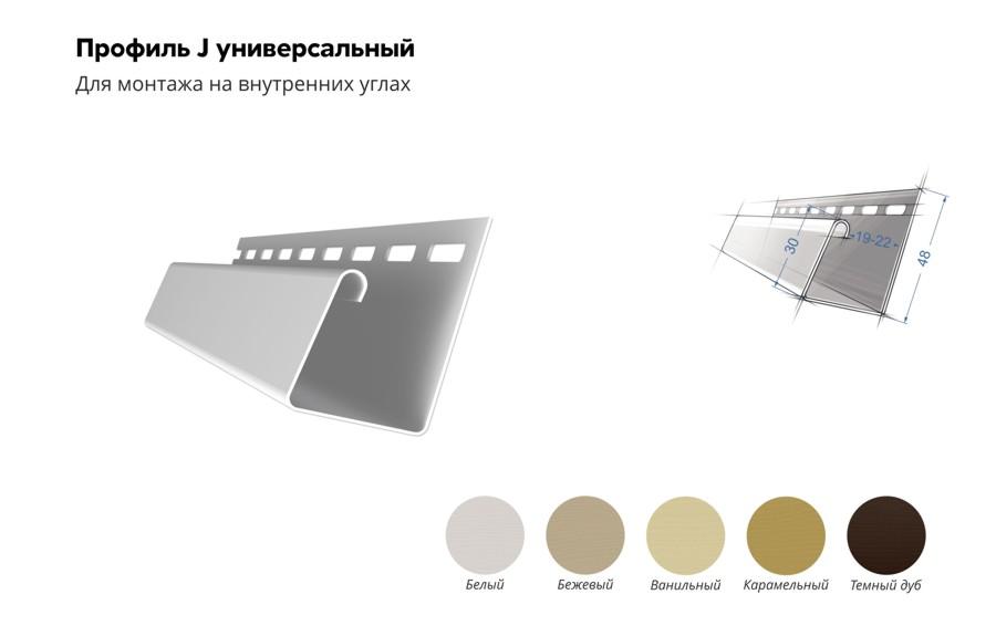 j_profil_universalnyi_big
