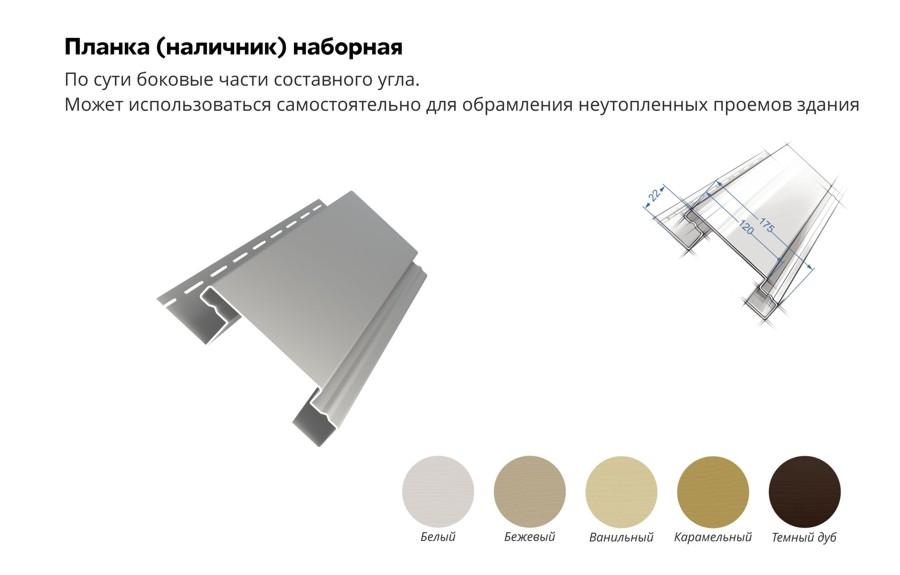 planka_nalichnik_nabornaya_big