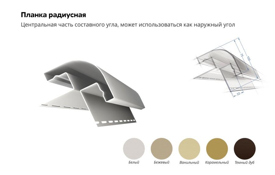 radiusnaya_planka_big